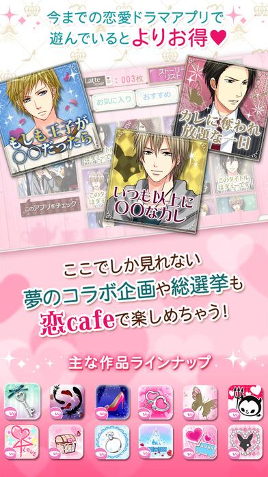 恋cafeのスクリーンショット_5