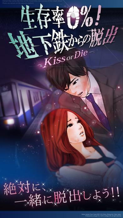 生存率0%!地下鉄からの脱出 Kiss or Dieのスクリーンショット_1