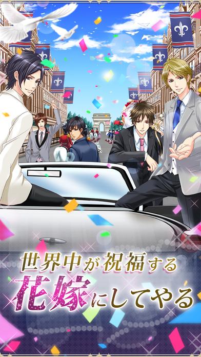 王子様のプロポーズ Season2のスクリーンショット_1