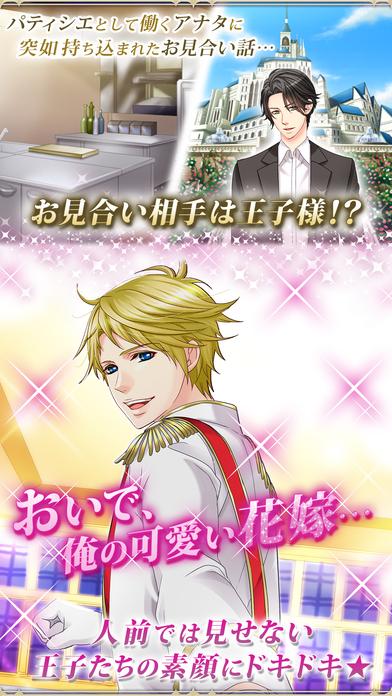王子様のプロポーズ Season2のスクリーンショット_2
