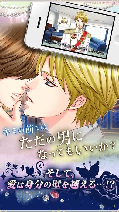 王子様のプロポーズ Season2のスクリーンショット_3