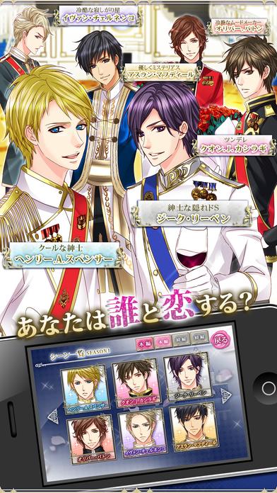 王子様のプロポーズ Season2のスクリーンショット_4
