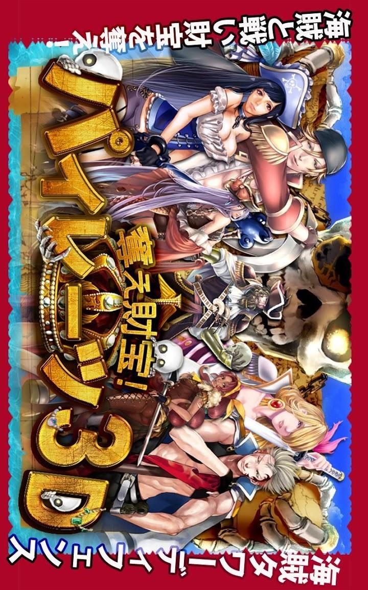 奪え財宝!パイレーツ3D【海賊タワーディフェンスゲーム】のスクリーンショット_1