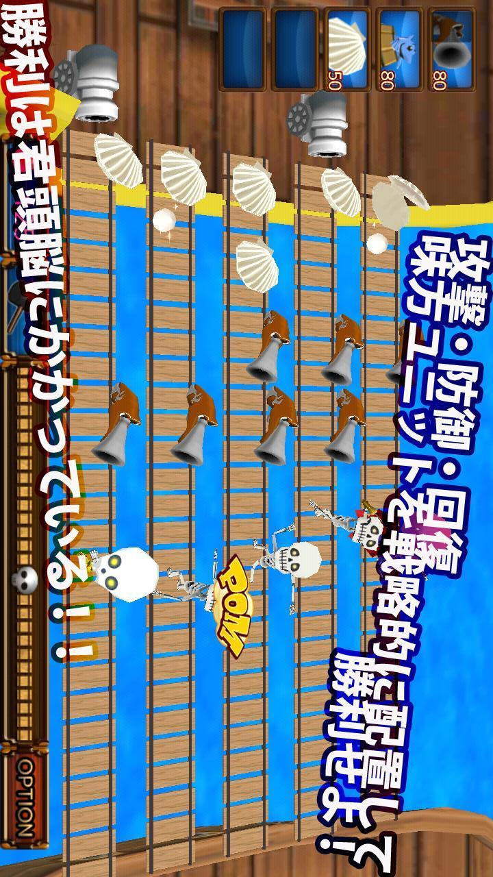 奪え財宝!パイレーツ3D【海賊タワーディフェンスゲーム】のスクリーンショット_2