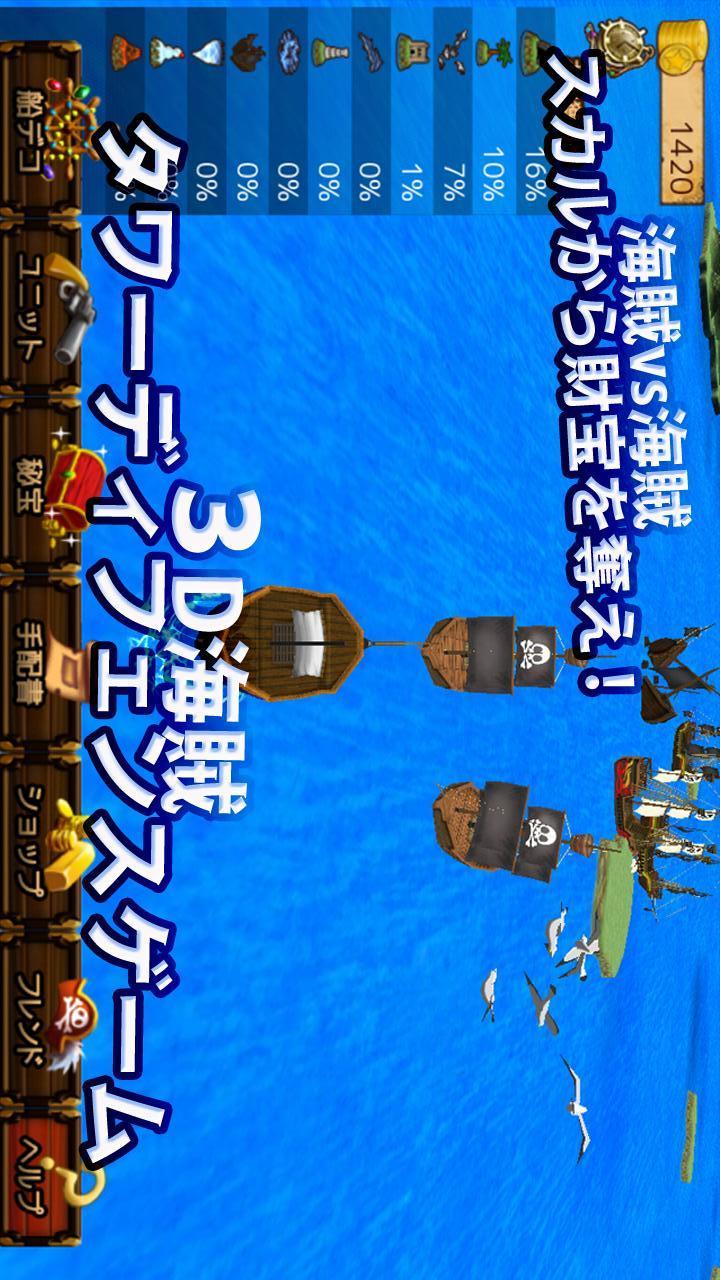 奪え財宝!パイレーツ3D【海賊タワーディフェンスゲーム】のスクリーンショット_5