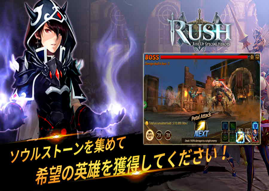 ラッシュ (Rush)のスクリーンショット_1