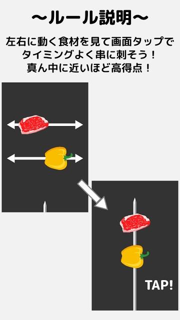 クシザシ 〜バーベキュー串刺しゲーム〜のスクリーンショット_1