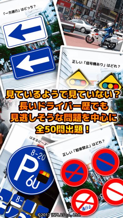 あれ?どんなだっけ?道路標識:間違い探しでかんたん記憶力テストのスクリーンショット_2