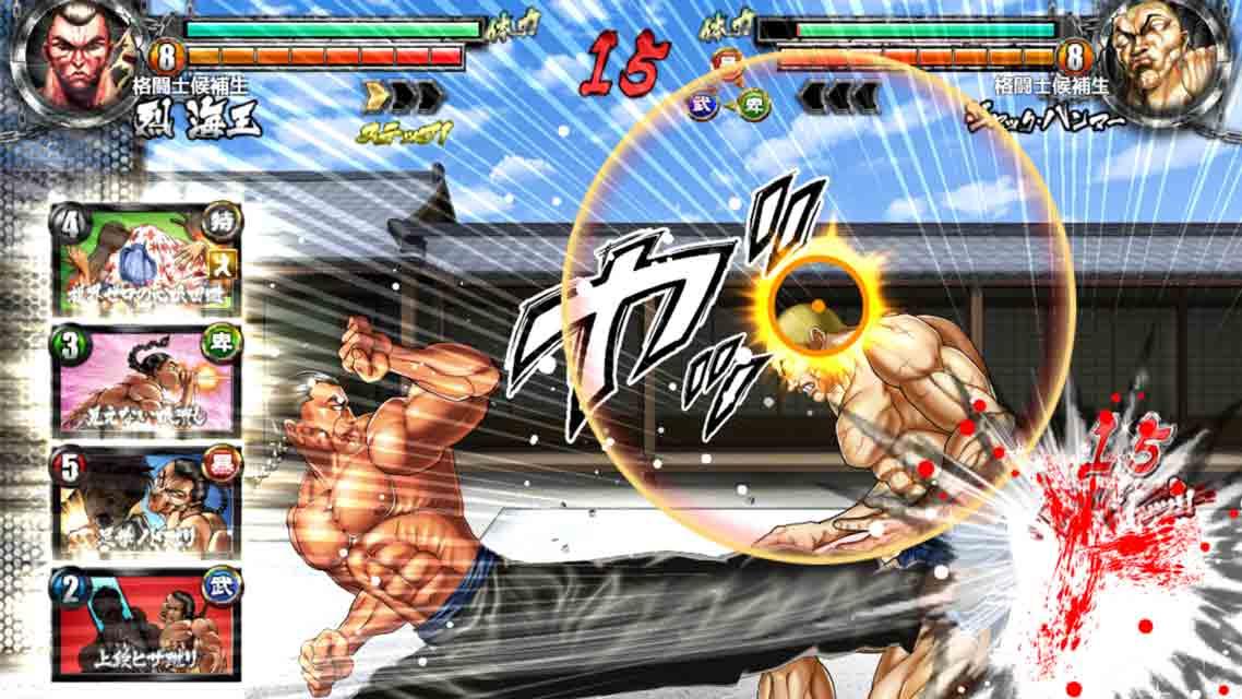 グラップラー刃牙 Ultimate Championshipのスクリーンショット_4
