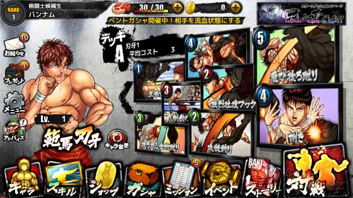 グラップラー刃牙 Ultimate Championshipのスクリーンショット_5
