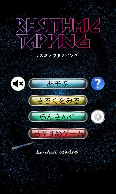 Rhythmic Tappingのスクリーンショット_3