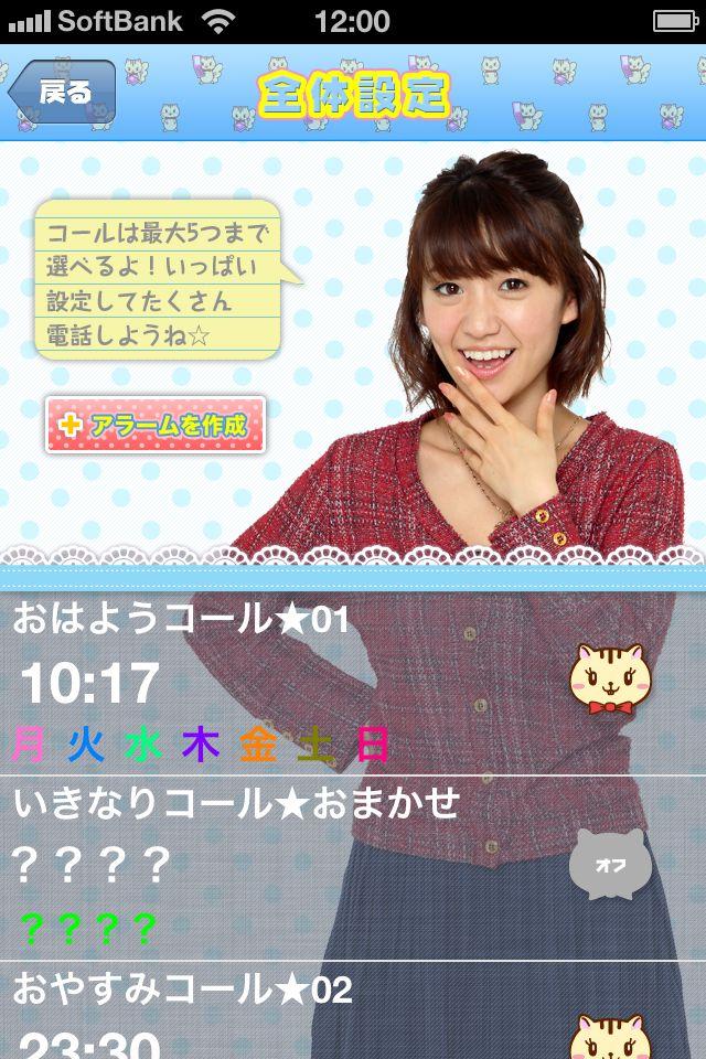 大島優子モーニングコール のスクリーンショット_2