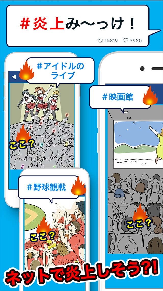ネットで炎上み~っけ!のスクリーンショット_1