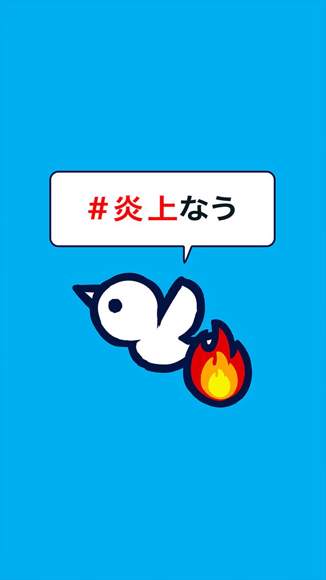 ネットで炎上み~っけ!のスクリーンショット_3