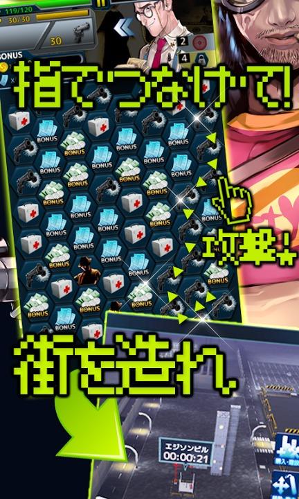 ダークパズルシティ~反逆の制裁~のスクリーンショット_1