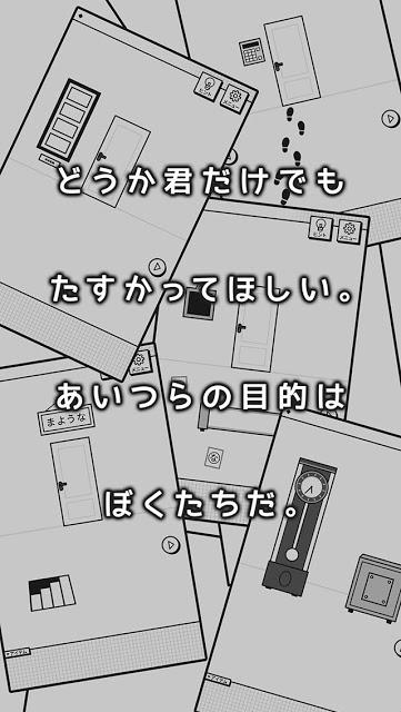 世にも奇妙な脱出ゲームのスクリーンショット_4