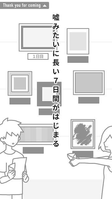 世にも奇妙な脱出ゲームのスクリーンショット_5