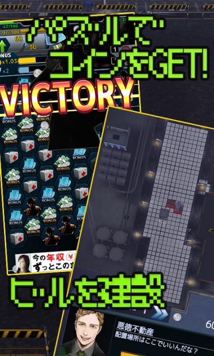 ダークパズルシティ~反逆の制裁~のスクリーンショット_2