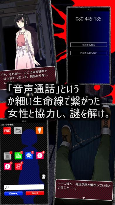 コエヲタヨリニ。SP 脱出ゲーム/声×脱出のスクリーンショット_3