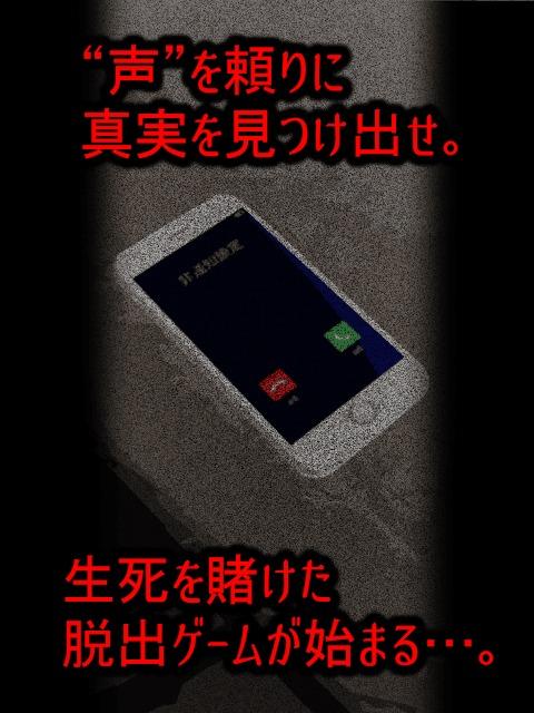 コエヲタヨリニ。SP 脱出ゲーム/声×脱出のスクリーンショット_4