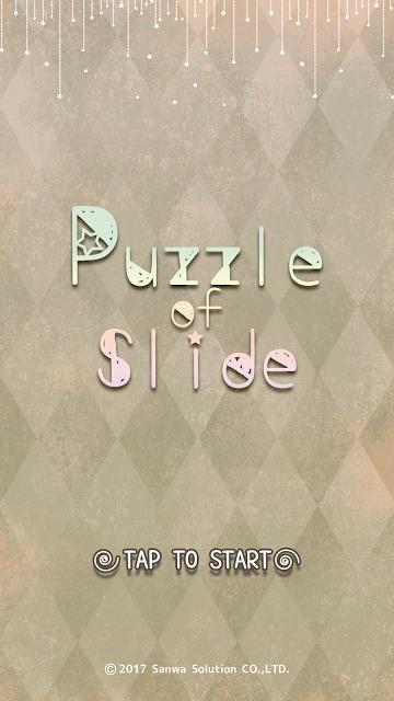 PuzzleOfSlideのスクリーンショット_1