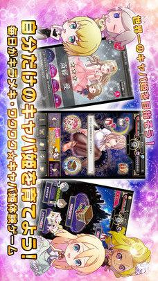 キャバ姫コレクションのスクリーンショット_4