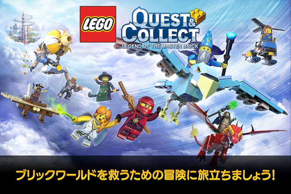 LEGO® クエスト & コレクトのスクリーンショット_1