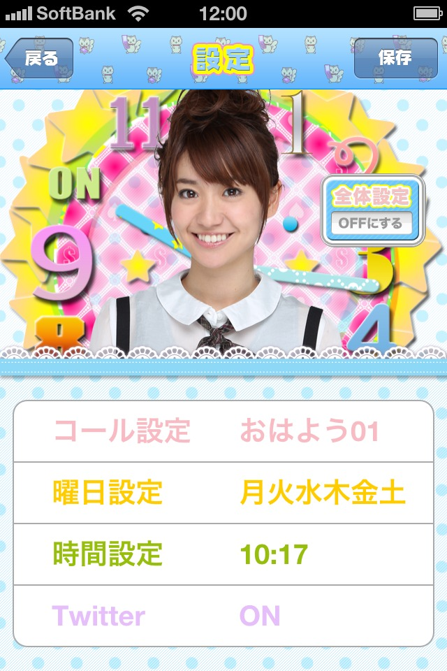 大島優子モーニングコール のスクリーンショット_3