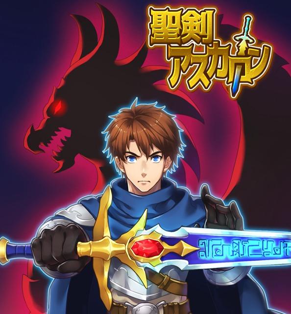 聖剣アスカロン (Seiken Ascalon)のスクリーンショット_4