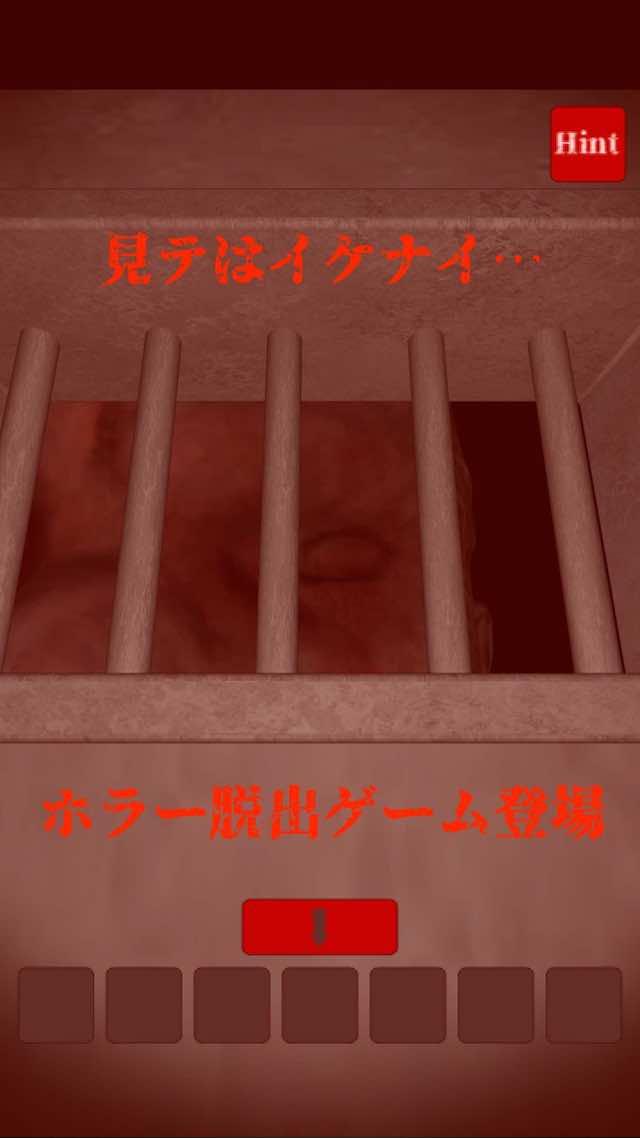 恐怖のホラー脱出ゲーム -Prison- 謎解き脱出ゲームのスクリーンショット_1