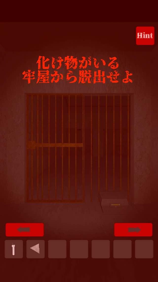 恐怖のホラー脱出ゲーム -Prison- 謎解き脱出ゲームのスクリーンショット_2