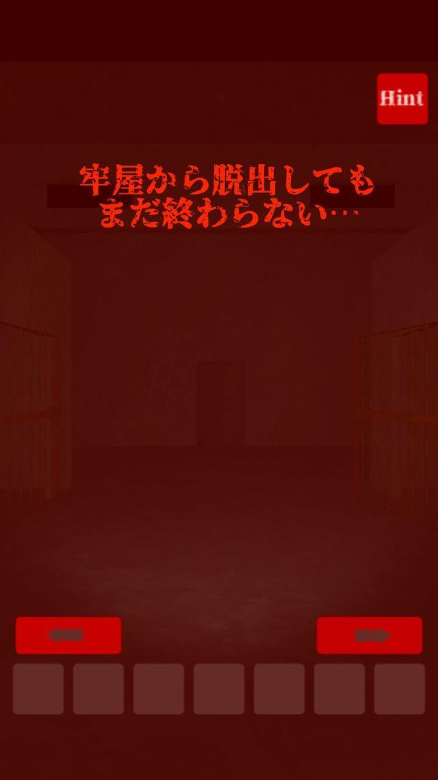 恐怖のホラー脱出ゲーム -Prison- 謎解き脱出ゲームのスクリーンショット_3