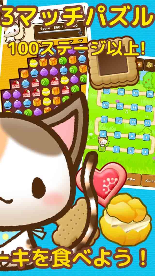ねこパズル - 3マッチパズルのねこげーむのスクリーンショット_2