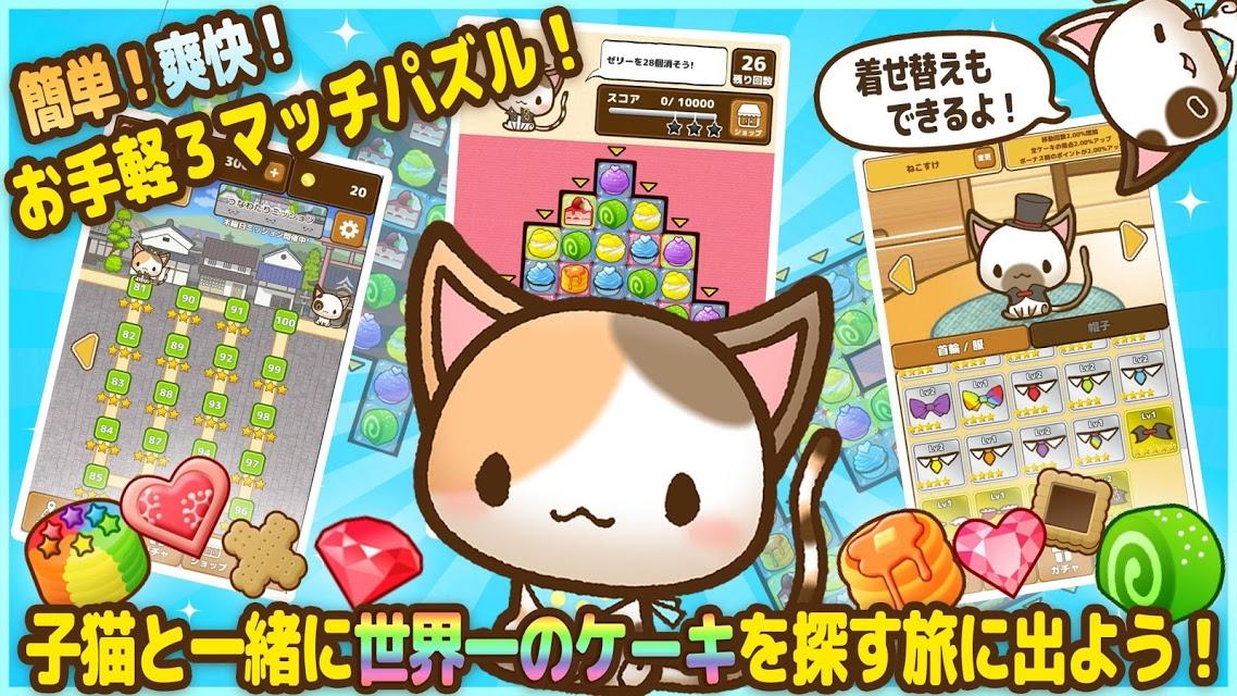ねこパズル - 猫とお菓子のかわいい女性や子供向けの3マッチ無料ねこゲームのスクリーンショット_1