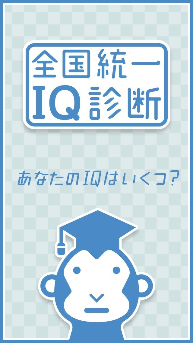ち◯◯←これ読めたらIQ110!全国統一IQ診断テスト【脳トレゲーム】のスクリーンショット_1