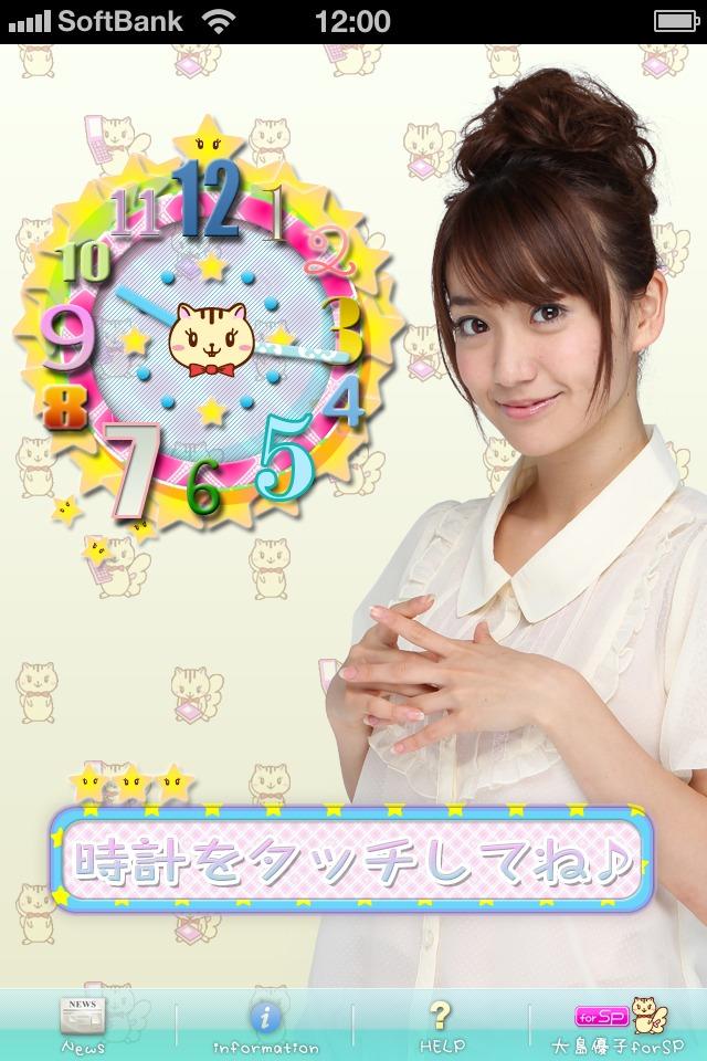 大島優子モーニングコール のスクリーンショット_4