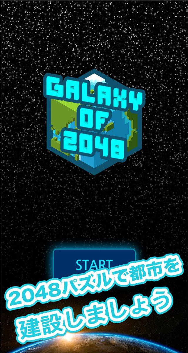 Galaxy of 2048のスクリーンショット_1