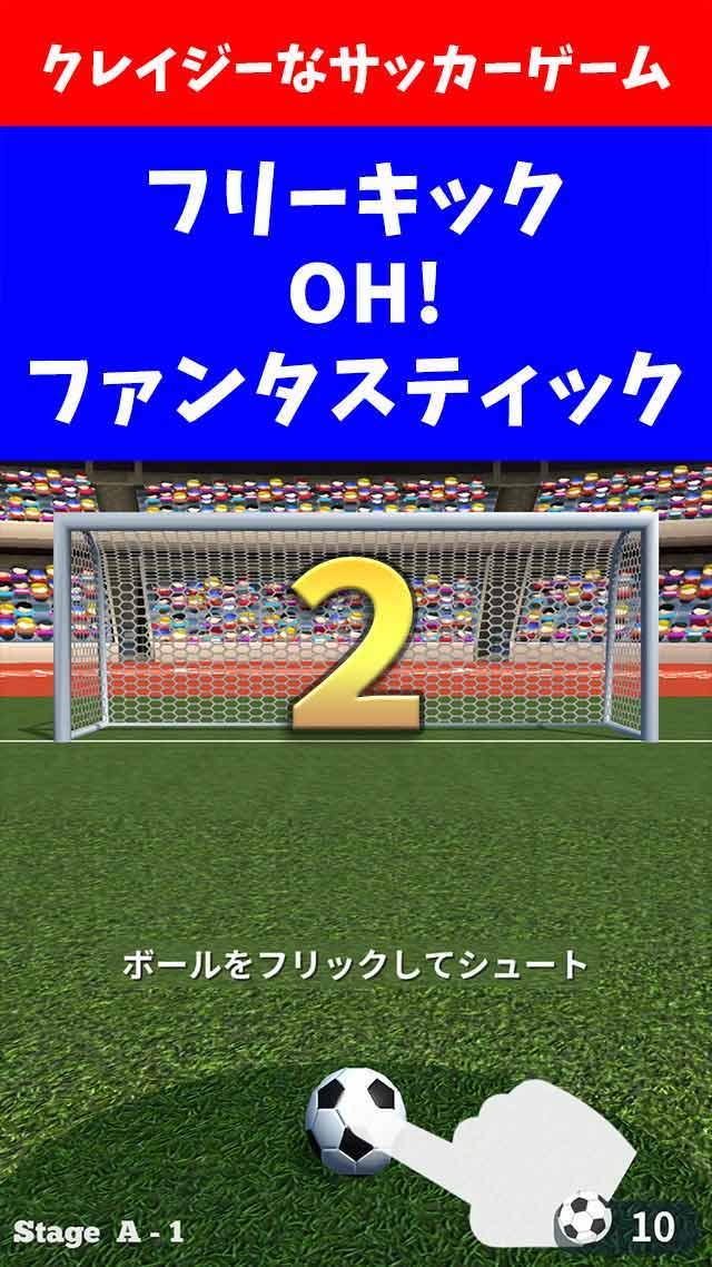 フリーキック OH! ファンタスティック 2のスクリーンショット_1
