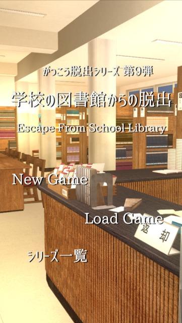 脱出ゲーム 学校の図書館からの脱出のスクリーンショット_1