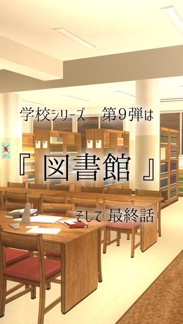 脱出ゲーム 学校の図書館からの脱出のスクリーンショット_2