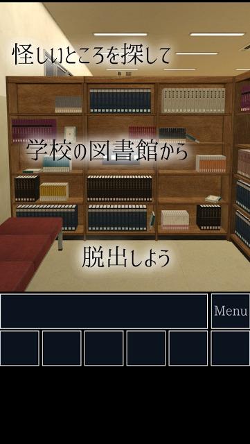 脱出ゲーム 学校の図書館からの脱出のスクリーンショット_4
