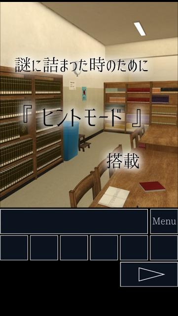 脱出ゲーム 学校の図書館からの脱出のスクリーンショット_5