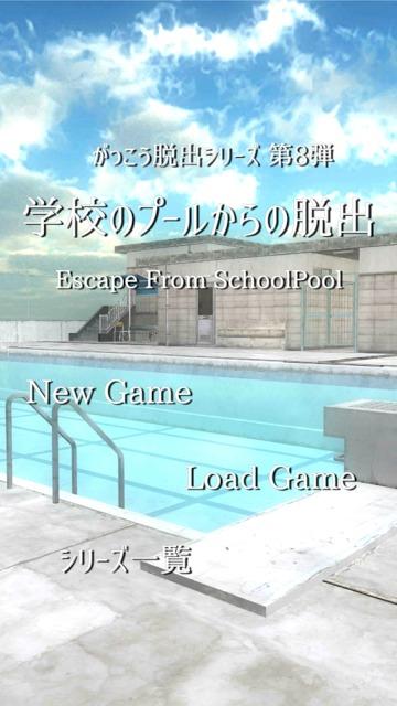 脱出ゲーム 学校のプールからの脱出のスクリーンショット_1