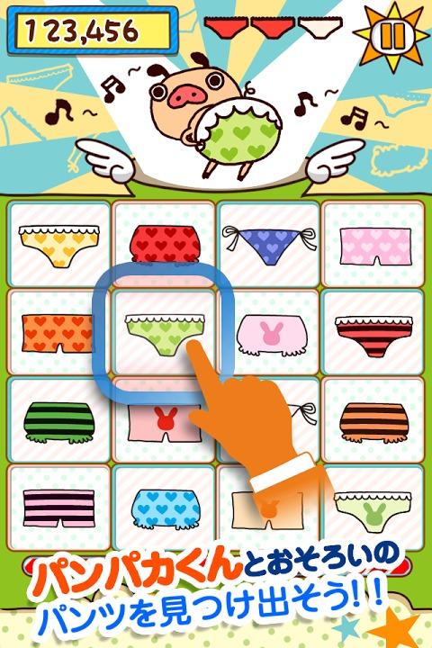 おそろいパンツ~パンパカくんのかわいいタップゲーム~のスクリーンショット_2
