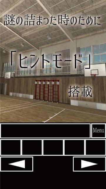 脱出ゲーム 体育館からの脱出【学校脱出シリーズ5弾】のスクリーンショット_4