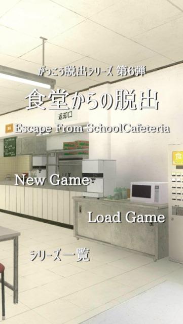 脱出ゲーム 学校の食堂からの脱出のスクリーンショット_1