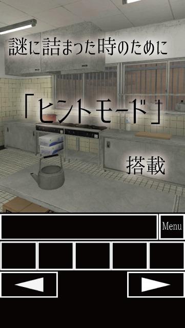 脱出ゲーム 学校の食堂からの脱出のスクリーンショット_4