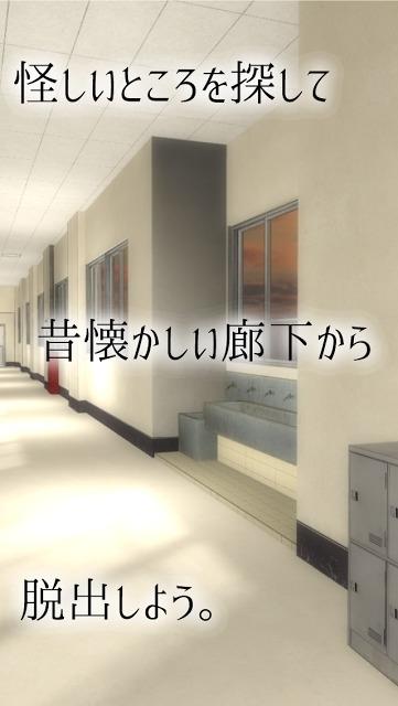 脱出ゲーム 学校の廊下からの脱出のスクリーンショット_3
