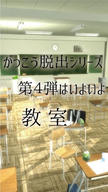 脱出ゲーム 教室からの脱出 【女子生徒編】のスクリーンショット_1