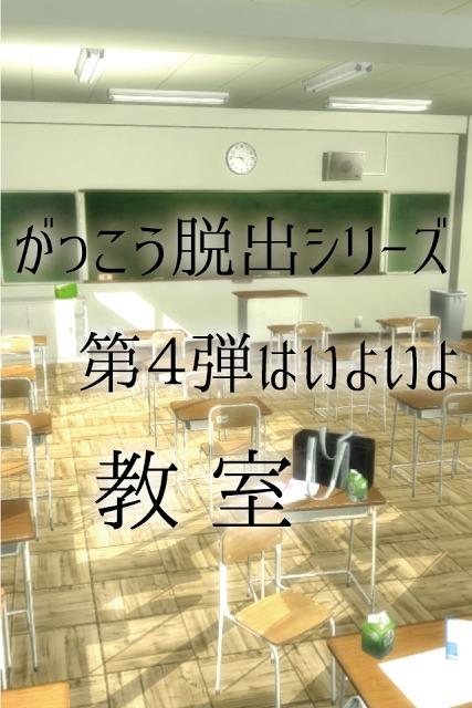 脱出ゲーム 教室からの脱出 【女子生徒編】のスクリーンショット_5